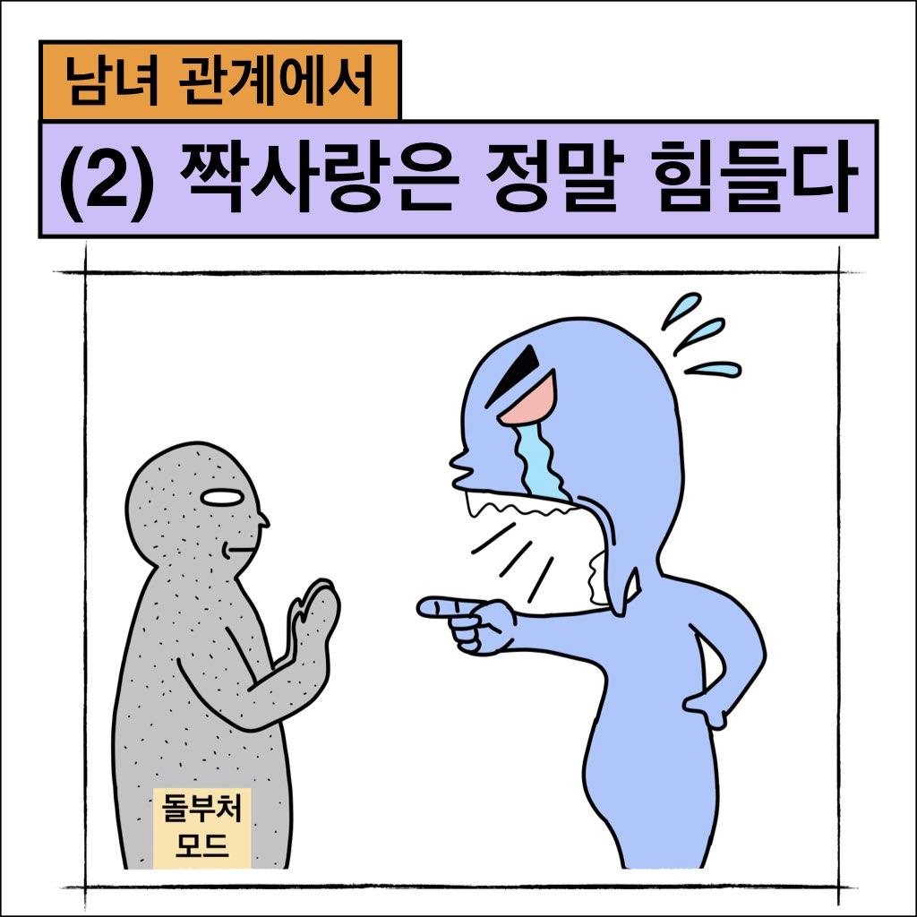 [헬로 정신과] (2) 짝사랑은 정말 힘들다