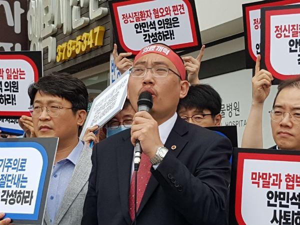 대한의사협회, 안민석 의원 대국민 사과와 의원직 사퇴 촉구 시위